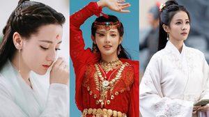 10 นางเอกจีนสวยงามในชุดย้อนยุค สะกดทุกสายตา