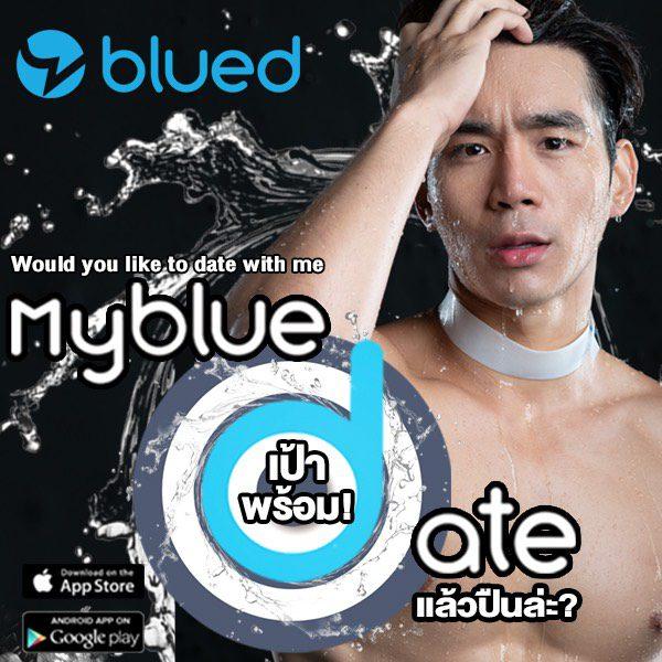 มาส่องหนุ่มฮอต สงกรานต์นี้กับ My BlueDate 2019