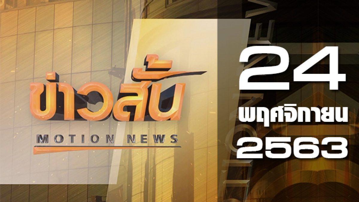 ข่าวสั้น Motion News Break 3 24-11-63