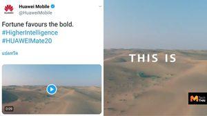 หัวเว่ยปล่อยคลิปโปรโมตใหม่ Huawei Mate 20  มาในธีมทะเลทราย!!