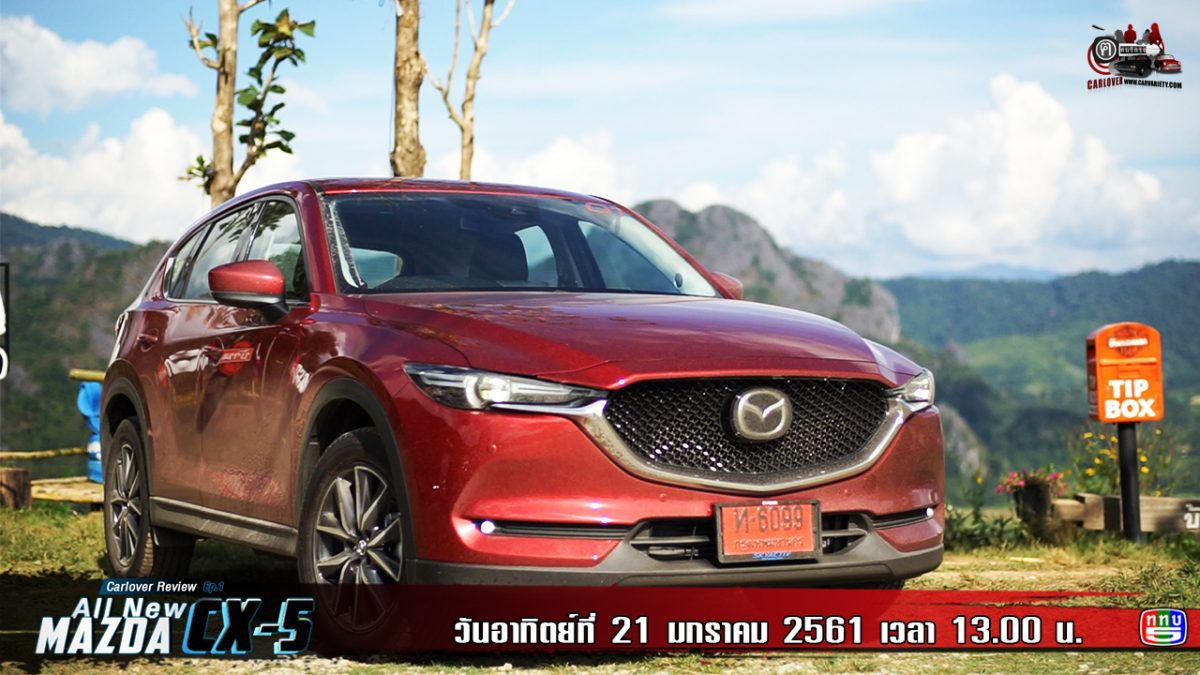 All New Mazda CX-5 EP.1