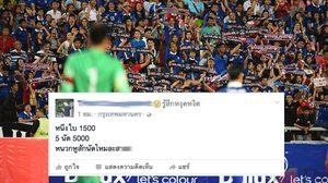 แฟนบอลไทยโอด!ตั๋วผีไทย-ญี่ปุ่นอาละวาดหนัก