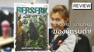Review BERSERK เล่ม 39 ร่างใหม่ บ้านใหม่ของนักรบดำ!