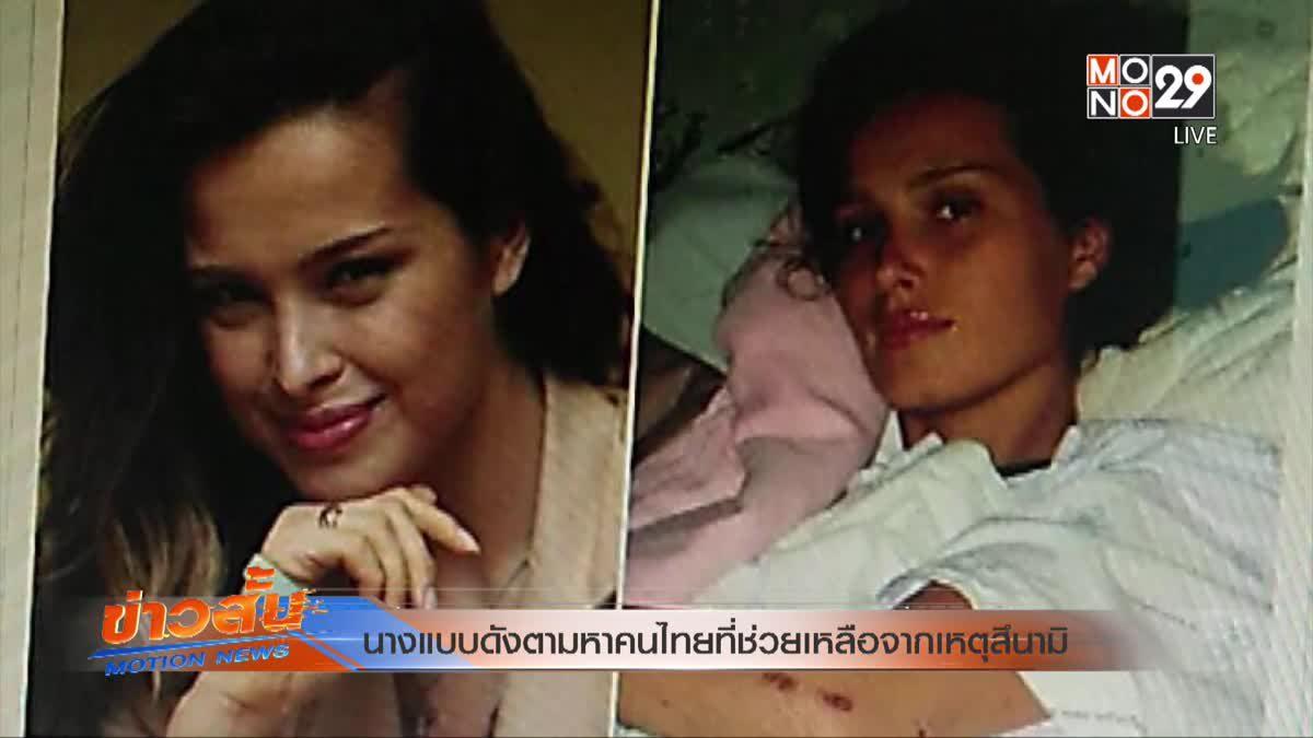 นางแบบดังตามหาคนไทยที่ช่วยเหลือจากเหตุสึนามิ