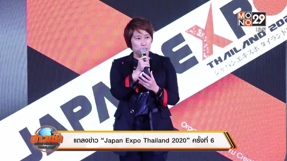 """แถลงข่าว """"Japan Expo Thailand 2020"""" ครั้งที่ 6"""