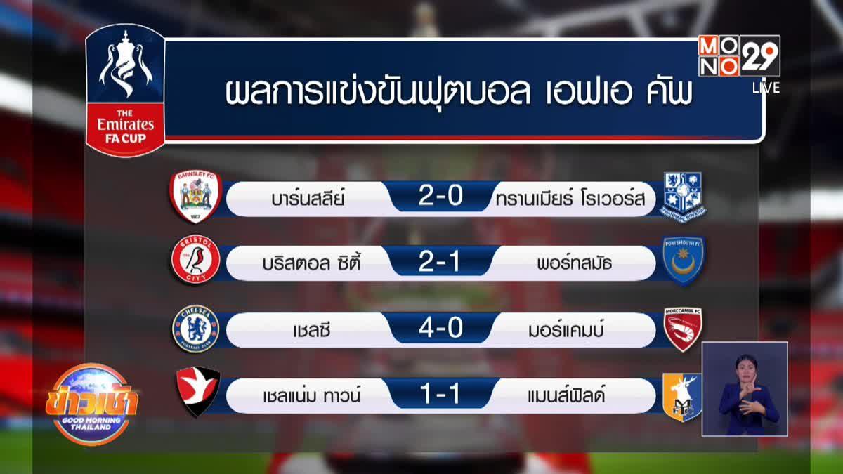 ผลการแข่งขันฟุตบอลเอฟเอคัพ รอบ 3 11-01-64