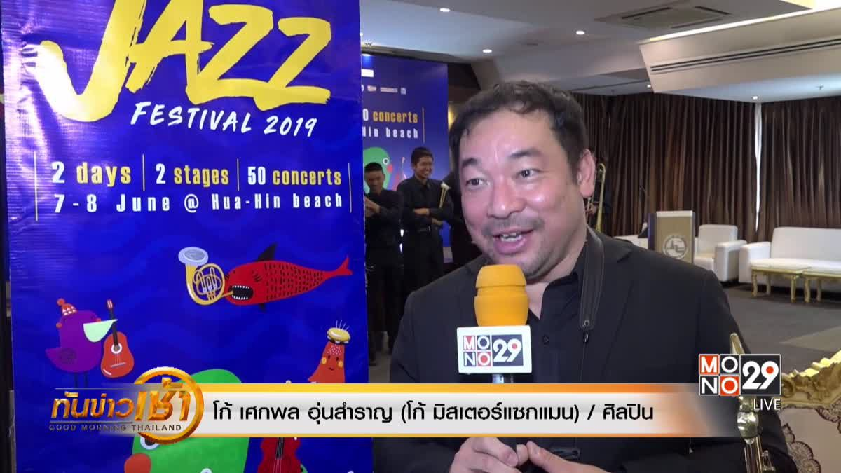 "แถลงจัดงาน ""Hua Hin International Jazz Festival 2019"""
