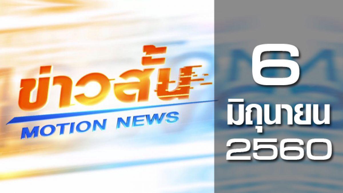 ข่าวสั้น Motion News Break 3 06-06-60