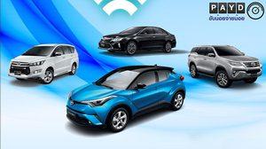 "Toyota แนะนำ  ประกันภัยชั้น 1 Toyotacare  ""ขับน้อย จ่ายน้อย""  สำหรับรถยนต์ที่มีเทคโนโลยี T-Connect Telematics"