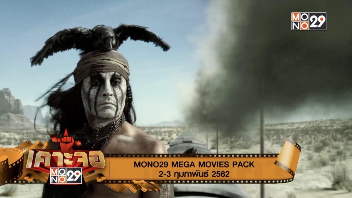 [เคาะจอ 29] MEGA MOVIES PACK 02-03 กุมภาพันธ์ 2562 (02-02-62)