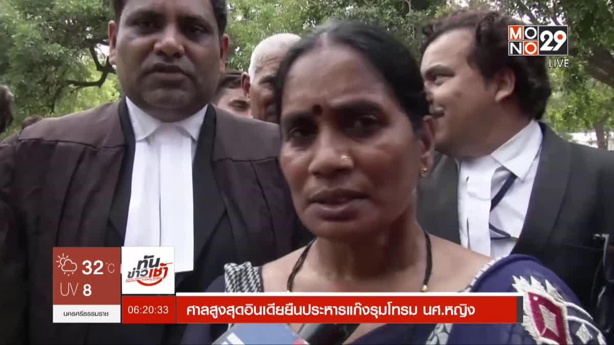 ศาลสูงสุดอินเดียยืนประหารแก๊งรุมโทรม นศ.หญิง