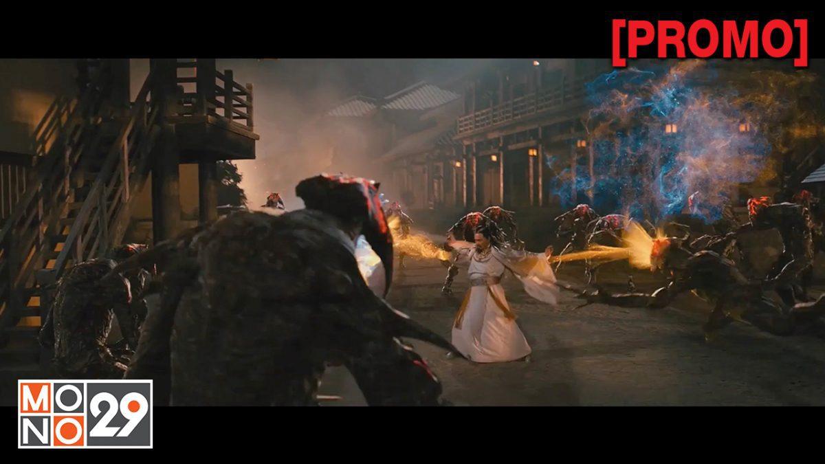 ZhongKui : Snow Girl  and The  Dark Crystal จงขุย ศึกเทพฤทธิ์ พิชิตมาร [PROMO]