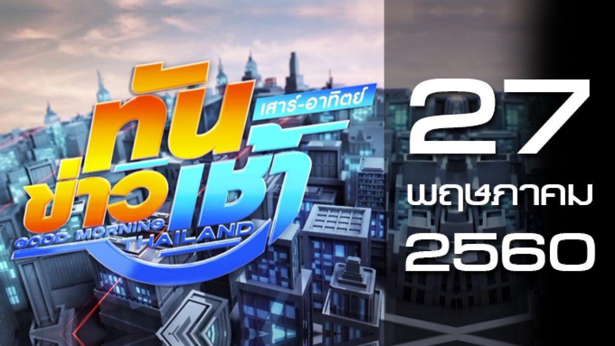 ทันข่าวเช้า เสาร์-อาทิตย์ Good Morning Thailand 27-05-60