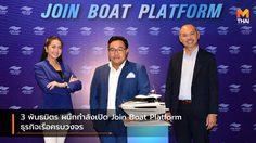 3 พันธมิตร ผนึกกำลังเปิด Join Boat Platform ธุรกิจเรือครบวงจร