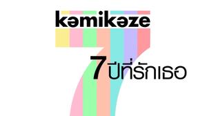 เนื้อเพลง 7 ปี ที่รักเธอ – Kamikaze