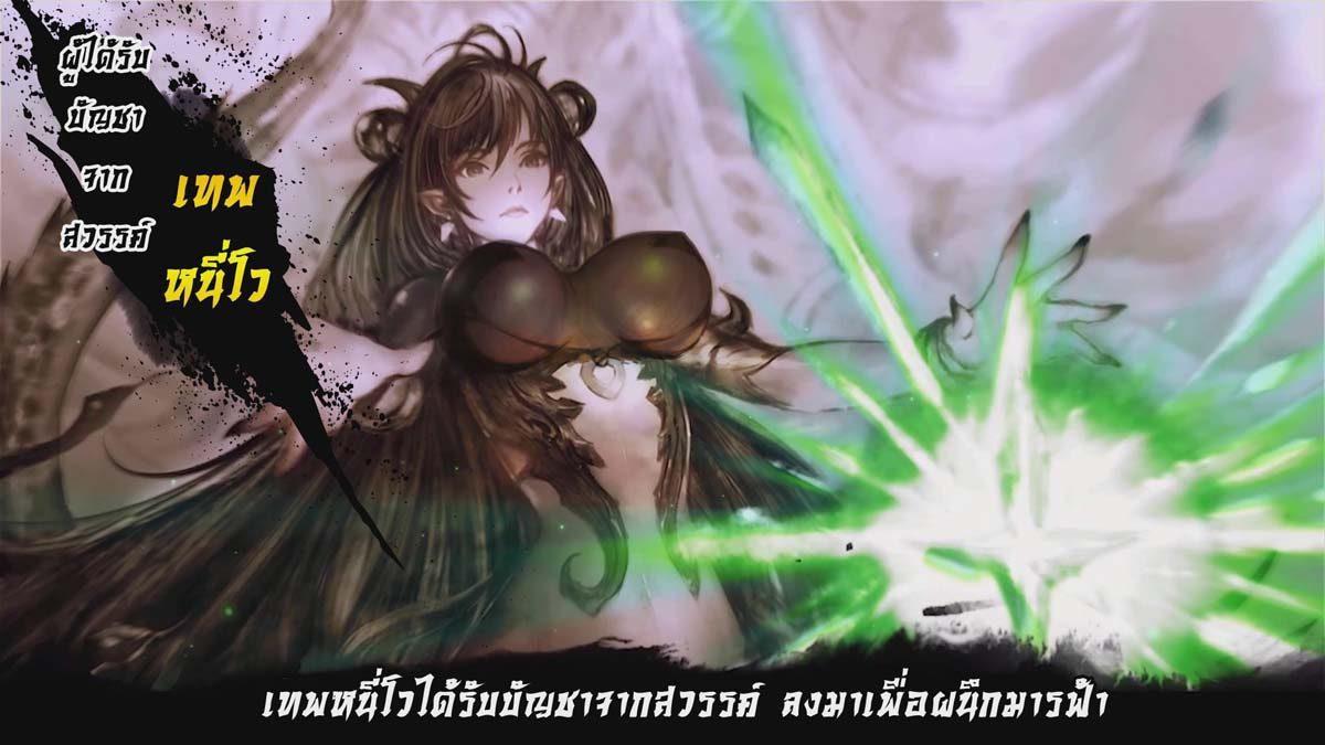 Weapons of the Gods ศึกเทพศาสตรา จากการ์ตูนสุดมันส์มาสู่เกมมือถือแล้ว!
