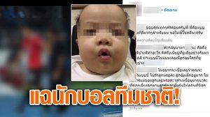 ไร้จิตสำนึก! แฟนสาวสุดทน แฉนักบอลทีมชาติไทยไม่รับผิดชอบบุตร