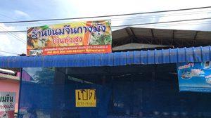 ร้านขนมจีน สร้างจุดขาย กางมุ้งทั้งร้าน กันแมลงให้ลูกค้า