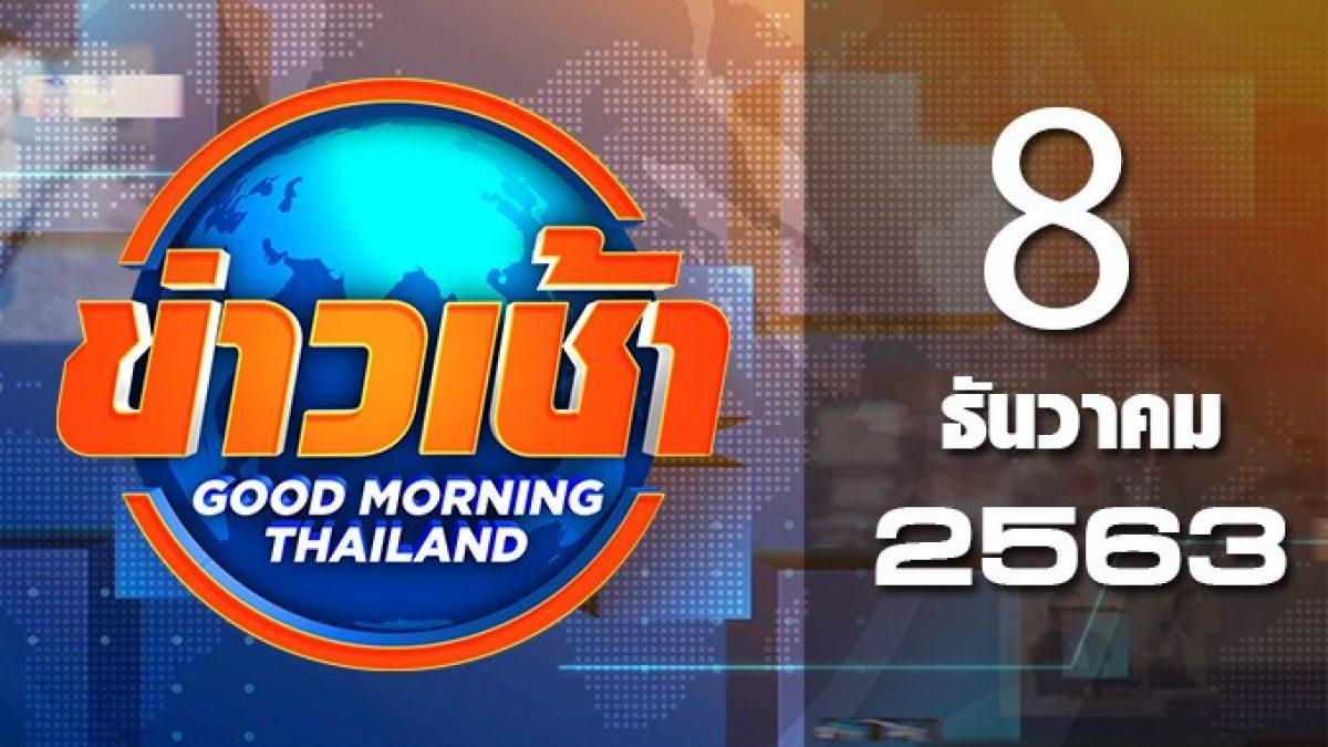 ข่าวเช้า Good Morning Thailand 08-12-63