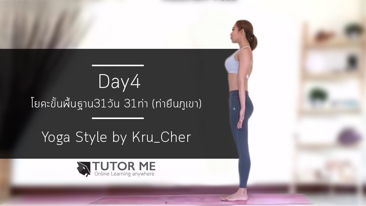 Basic by Kru'Cher - Day4 : Mountain Pose  Tadasana (ท่ายืนภูเขา)
