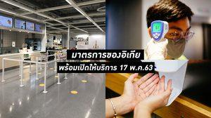 อิเกีย ประเทศไทย พร้อมเปิดให้บริการ 17 พ.ค. 63 นี้