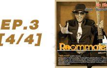 Roommate The Series EP.03 [4/4] ตอน ความหลงกับความรัก