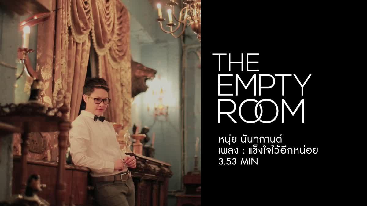 [The Empty Room] แข็งใจไว้อีกหน่อย - หนุ่ย นันทกานต์ [Official MV]