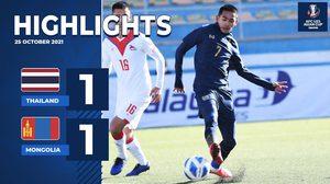 ไฮไลท์ฟุตบอล U23 ทีมชาติไทย พบ มองโกเลีย ชิงแชมป์เอเชีย 2022 รอบคัดเลือก