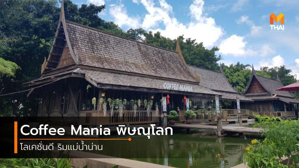 เรือนแพริมน้ำ Coffee Mania บ้านเรือนไทยประยุกต์ อิ่มท้องก่อนเที่ยวพิษณุโลก