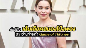 เอมิเลีย คลาร์ก เล่าประสบการณ์เอาชนะ โรคเส้นเลือดสมองโป่งพอง ระหว่างถ่ายทำ Game of Thrones