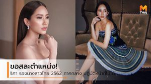 ปฏิบัติหน้าที่ไม่ได้! ริศา รองนางสาวไทย 2562 ภาคกลาง ขอสละตำแหน่ง