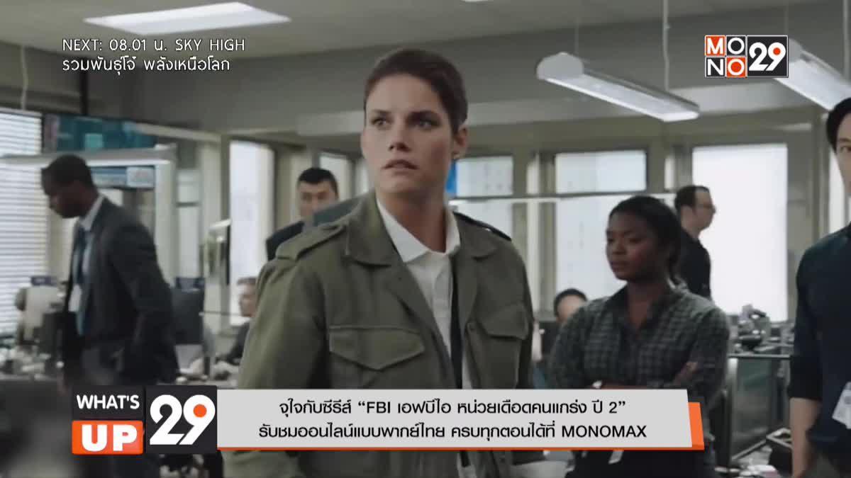"""FBI เอฟบีไอ หน่วยเดือดคนแกร่ง ปี 2"" รับชมออนไลน์แบบพากย์ไทย ได้ที่ MONOMAX"