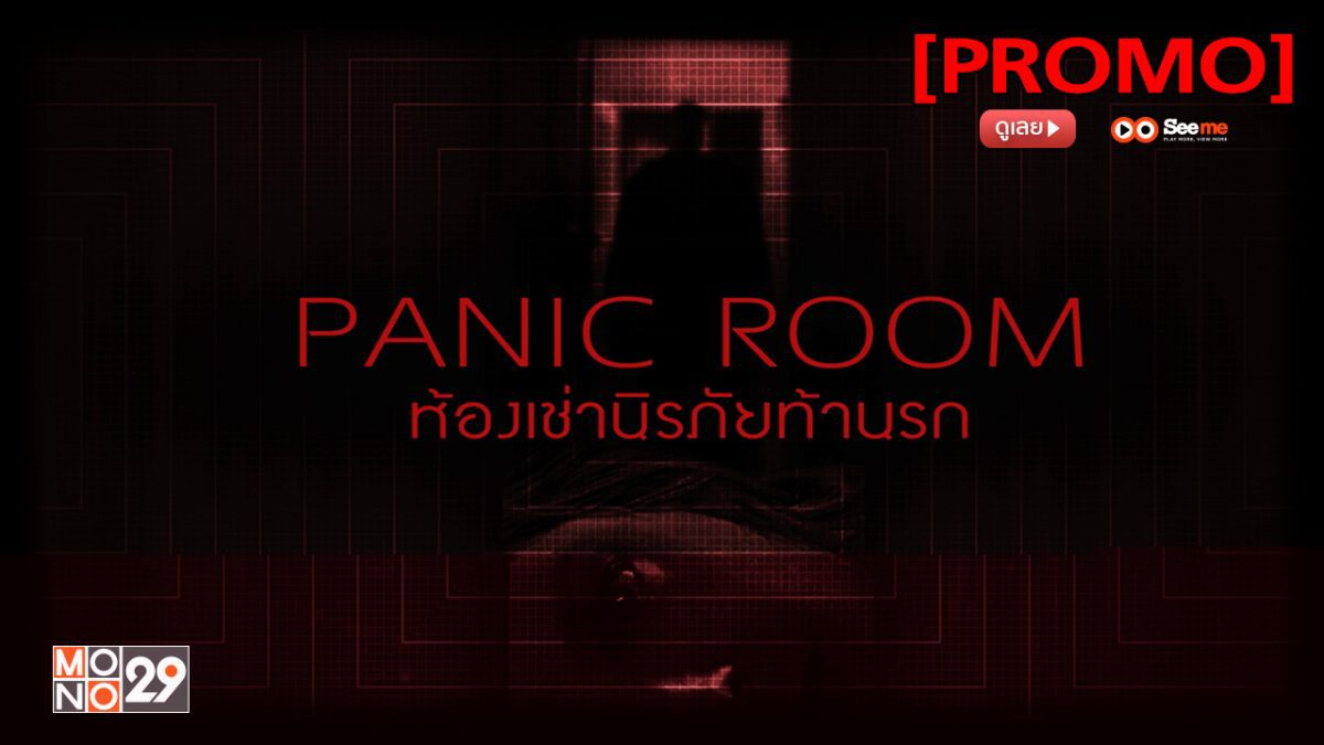 Panic Room ห้องเช่านิรภัยท้านรก [PROMO]
