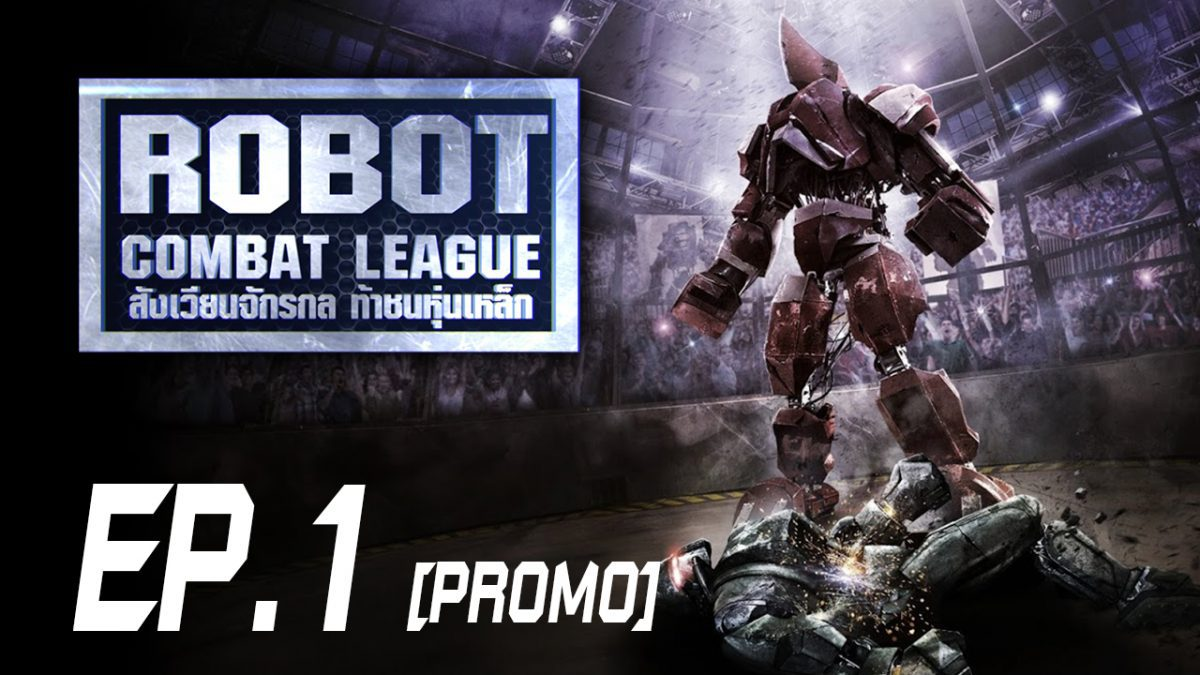 Robot Combat League สังเวียนจักรกล ท้าชนหุ่นเหล็ก S1 EP.1 [PROMO]