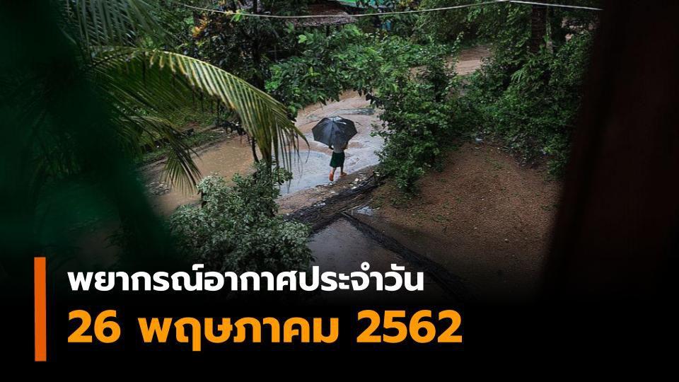 กรมอุตุฯ เผยพรุ่งนี้ถึง 30 พ.ค. ไทยมีฝนตกเพิ่มถึงตกหนัก