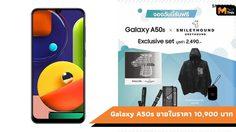 Galaxy A50s จัดเต็มด้วยฟีเจอร์ พร้อมจอ Super AMOLED ในราคาสุดคุ้ม