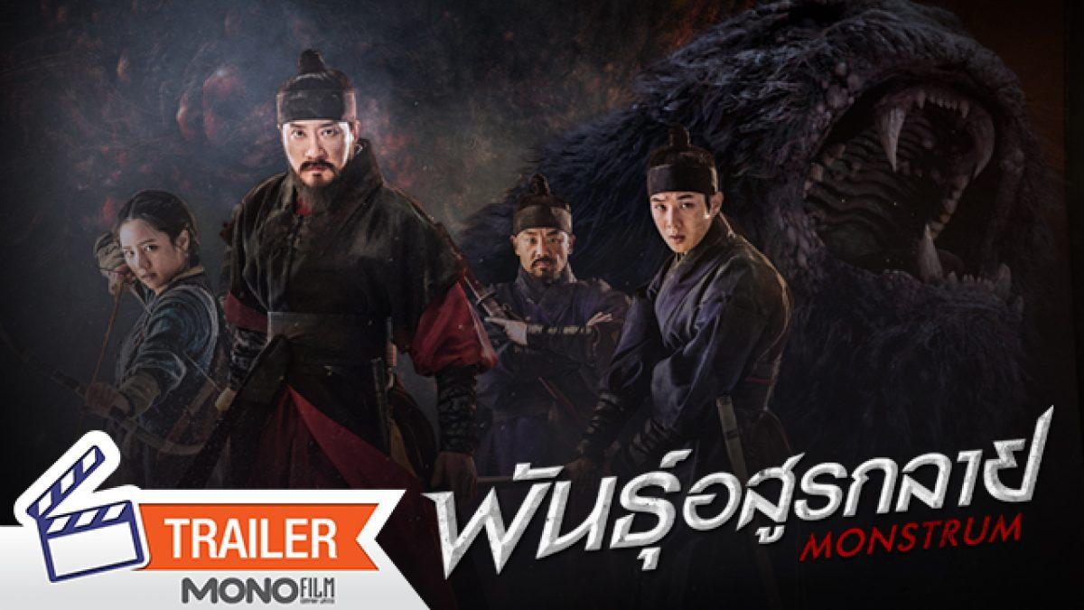 ตัวอย่างซับไทย Monstrum พันธุ์อสูรกลาย [Official Trailer]