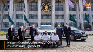 Nissan เดินหน้าช่วยทีมแพทย์ปฏิบัติงานด้านสาธารณสุข สู้โควิด-19
