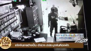 แจ้งจับชายอ้างเป็น ตำรวจ.ปปส.บุกค้นห้องพัก