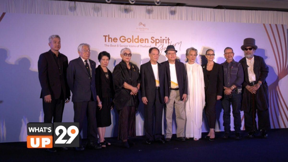 """จิณณ์ เวลบีอิ้ง เคาน์ตี้ เปิดตัวนิทรรศการภาพถ่าย """"The Golden Spirit Gallery"""""""
