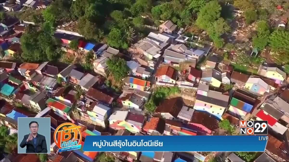 หมู่บ้านสีรุ้งในอินโดนีเซีย