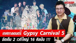 เทศกาลดนตรี Gypsy Carnival ครั้งที่ 5 จัดเต็ม 2 เวทีใหญ่ 16 ศิลปิน !!!