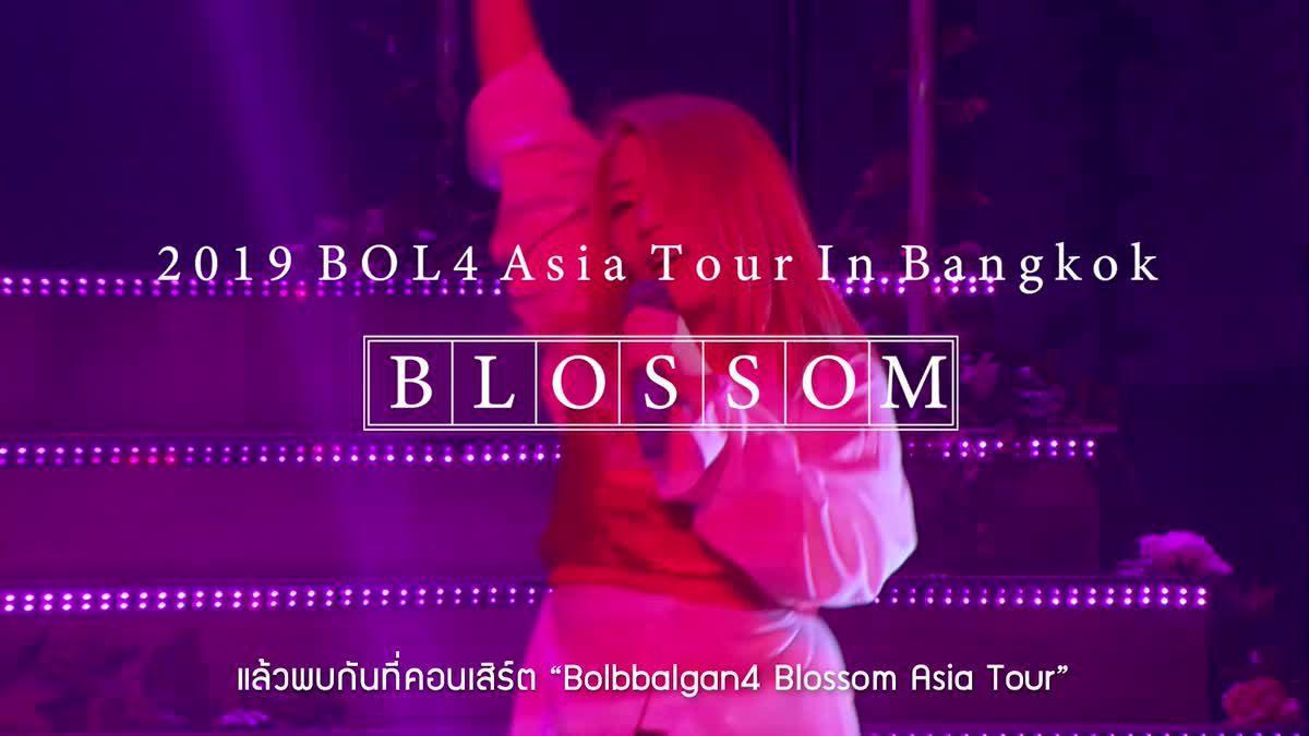 สองสาวอินดี้ดังจากเกาหลี Bolbbagan4 เตรียมจัดคอนเสิร์ตใหญ่ครั้งแรกในเมืองไทย
