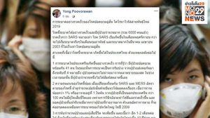 ไวรัสโคโรนา ระบาดในไทยแน่ แต่อย่าตระหนก ควรหาวิธีป้องกัน