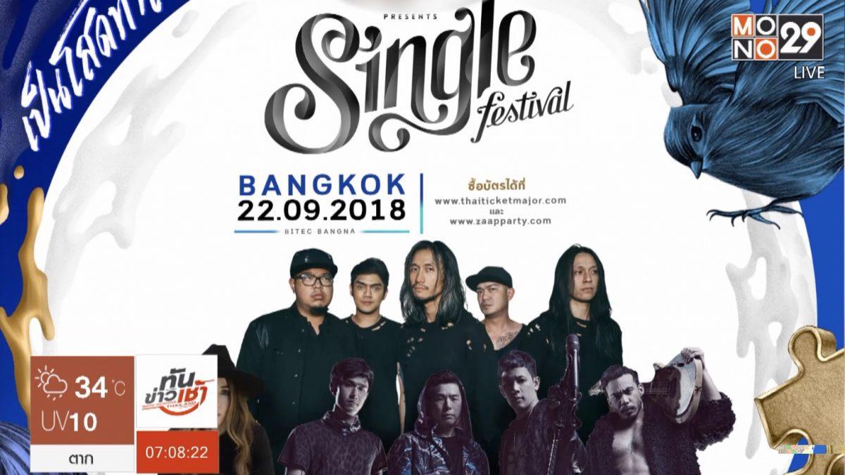 """พบกับเทศกาลดนตรี """"Single Festival 2018"""" 22 ก.ย.นี้"""