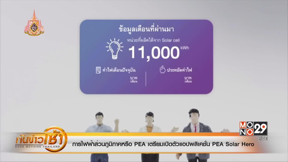 PEA เตรียมเปิดตัวแอปพลิเคชั่น PEA Solar Hero