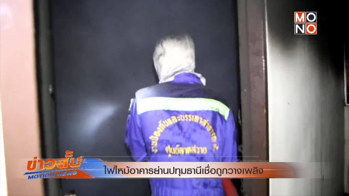 ไฟไหม้อาคารย่านปทุมธานีเชื่อถูกวางเพลิง