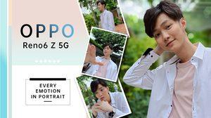 สร้างอารมณ์ สื่อความหมายผ่าน Portrait ด้วย OPPO Reno6 Z 5G