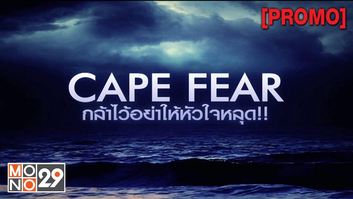 Cape Fear กล้าไว้อย่าให้หัวใจหลุด!! [PROMO]