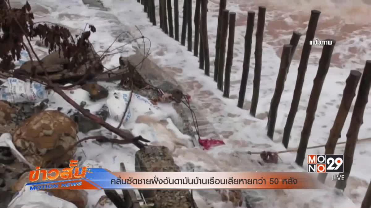 คลื่นซัดชายฝั่งอันดามันบ้านเรือนเสียหายกว่า 50 หลัง
